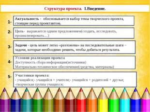Структура проекта. I.Введение. Актуальность - обосновывается выбор темы творч