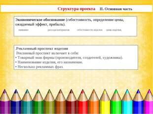 Структура проекта II. Основная часть Экономическое обоснование (себестоимость