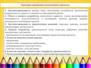 Критерии оценивания выполненных проектов. 1. Аргументированность выбора темы,