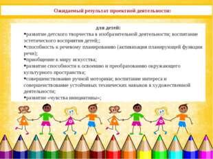 Структура проекта Ожидаемый результат проектной деятельности: для детей: разв