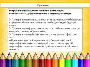 непрерывности и преемственности, интеграции, вариативности, дифференциации и