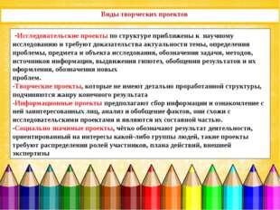 -Исследовательские проекты по структуре приближены к научному исследованию и