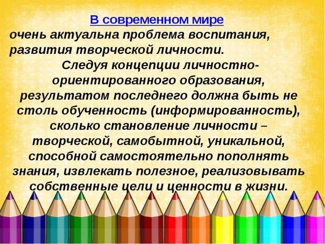 В современном мире очень актуальна проблема воспитания, развития творческой...