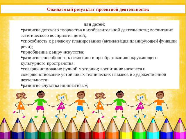 Структура проекта Ожидаемый результат проектной деятельности: для детей: разв...