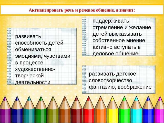 Активизировать речь и речевое общение, а значит: развивать способность детей...