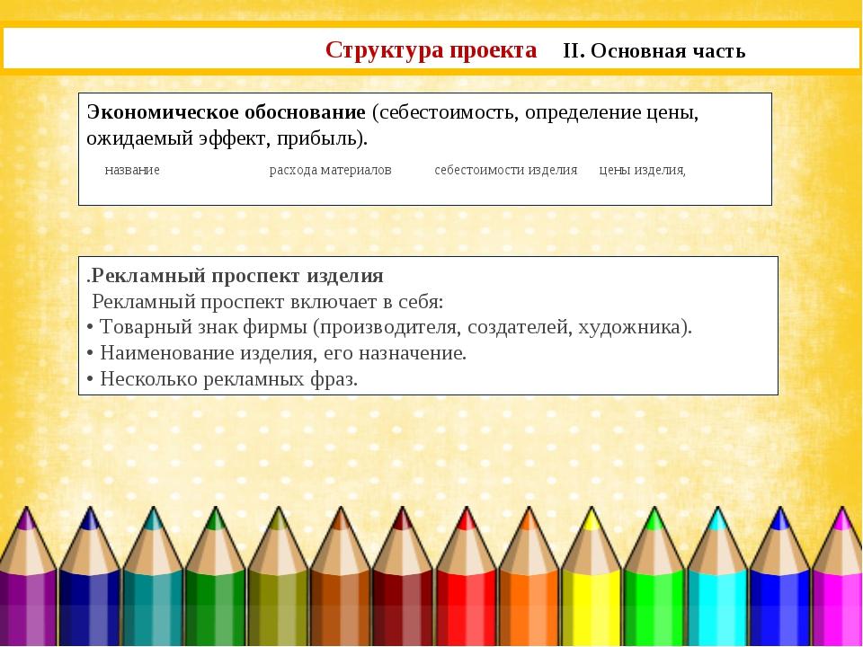 Структура проекта II. Основная часть Экономическое обоснование (себестоимость...
