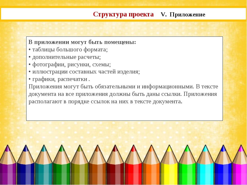 Структура проекта V. Приложение В приложении могут быть помещены: • таблицы б...