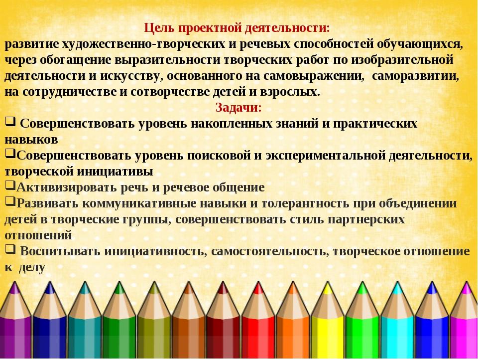 Цель проектной деятельности: развитие художественно-творческих и речевых сп...