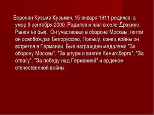 Воронин Кузьма Кузьмич, 15 января 1911 родился, а умер 9 сентября 2000. Роди