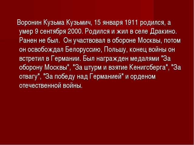 Воронин Кузьма Кузьмич, 15 января 1911 родился, а умер 9 сентября 2000. Роди...