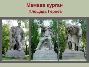 Мамаев курган Площадь Героев