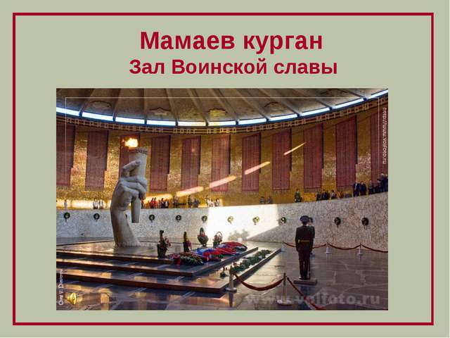Мамаев курган Зал Воинской славы