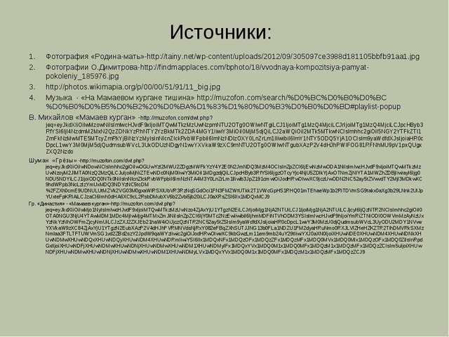 Источники: Фотография «Родина-мать»-http://tainy.net/wp-content/uploads/2012/...