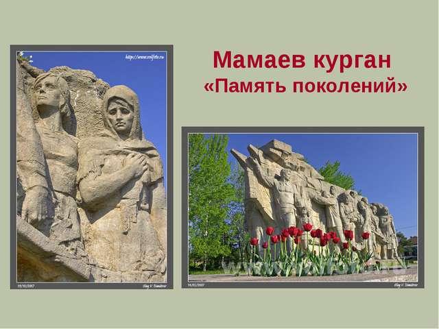 Мамаев курган «Память поколений»