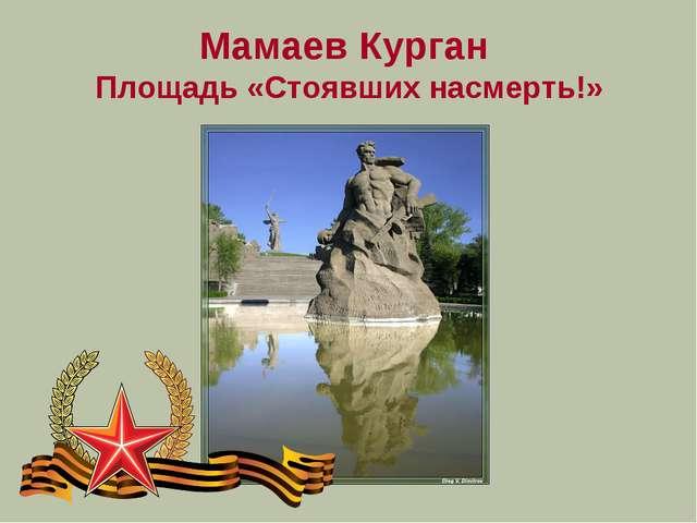Мамаев Курган Площадь «Стоявших насмерть!»