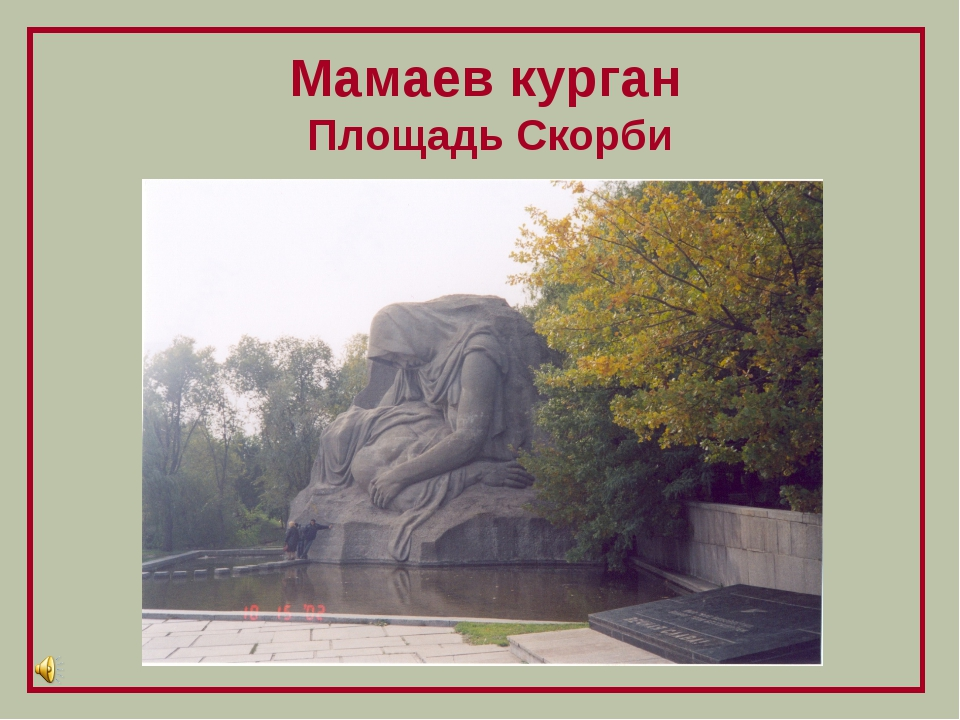 Мамаев курган Площадь Скорби