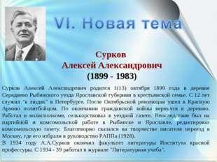 Сурков Алексей Александрович родился 1(13) октября 1899 года в деревне Середн