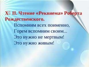 ХҮІІ. Чтение «Реквиема» Роберта Рождественского. Вспомним всех поименно, Го
