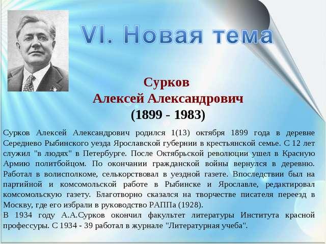 Сурков Алексей Александрович родился 1(13) октября 1899 года в деревне Середн...