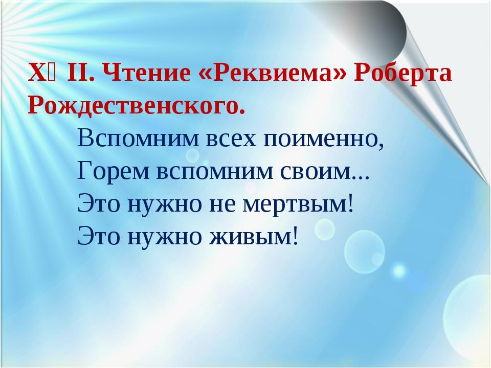 ХҮІІ. Чтение «Реквиема» Роберта Рождественского. Вспомним всех поименно, Го...