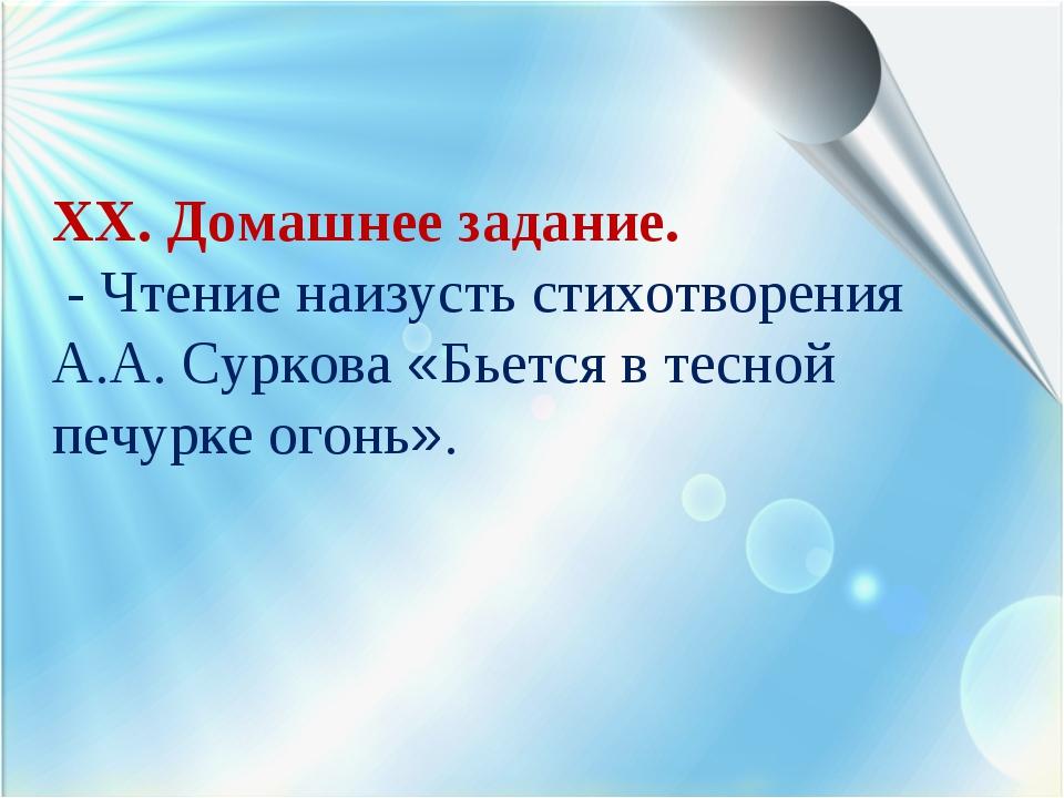 ХХ. Домашнее задание. - Чтение наизусть стихотворения А.А. Суркова «Бьется в...