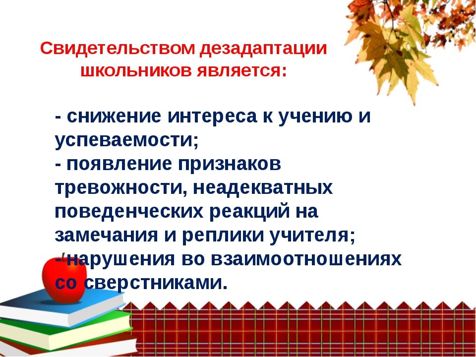 Свидетельством дезадаптации школьников является: - снижение интереса к учению...