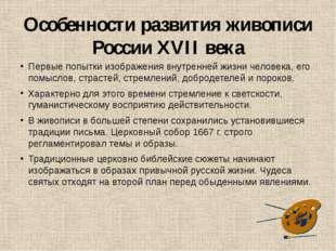 Особенности развития живописи России XVII века Первые попытки изображения вну