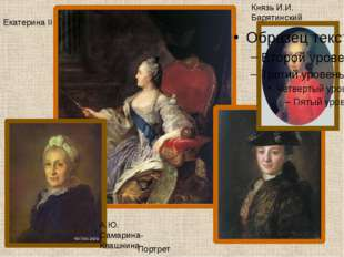 Екатерина II Князь И.И. Барятинский А.Ю. Самарина-Квашнина Портрет неизвестного