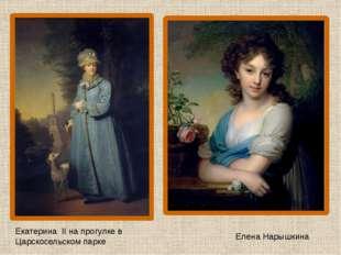 Екатерина II на прогулке в Царскосельском парке Елена Нарышкина