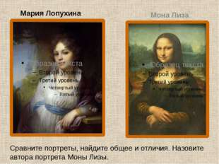 Мария Лопухина Мона Лиза Сравните портреты, найдите общее и отличия. Назовите