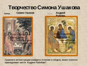 Творчество Симона Ушакова Троица. Троица. Сравните иллюстрации (найдите отлич