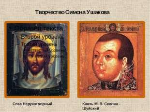 Творчество Симона Ушакова Спас Нерукотворный Князь М. В. Скопин - Шуйский