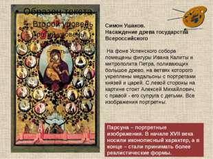 Симон Ушаков. Насаждение древа государства Всероссийского На фоне Успенского