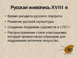 Русская живопись XVIII в Время расцвета русского портрета Развитие русской ск