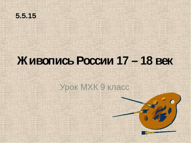 Живопись России 17 – 18 век Урок МХК 9 класс