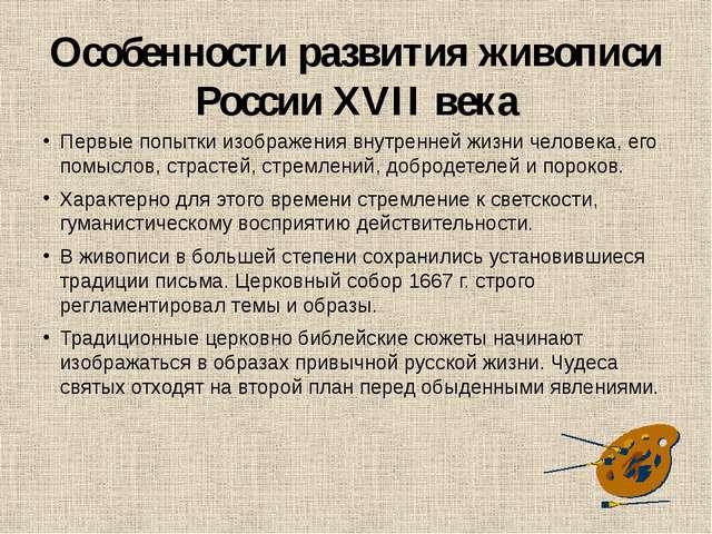 Особенности развития живописи России XVII века Первые попытки изображения вну...