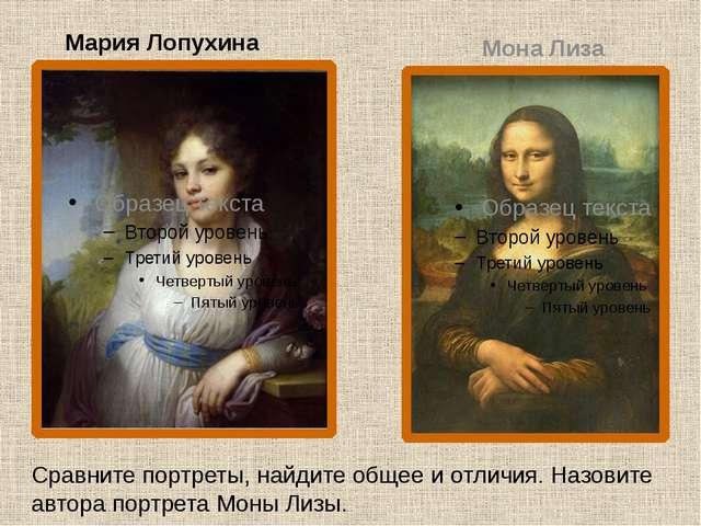 Мария Лопухина Мона Лиза Сравните портреты, найдите общее и отличия. Назовите...