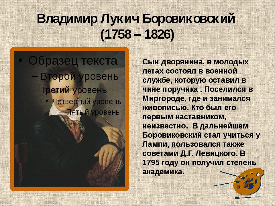 Владимир Лукич Боровиковский (1758 – 1826) Сын дворянина, в молодых летах сос...