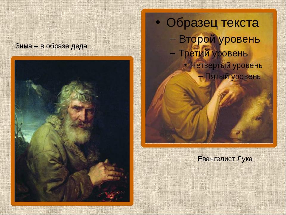 Евангелист Лука Зима – в образе деда