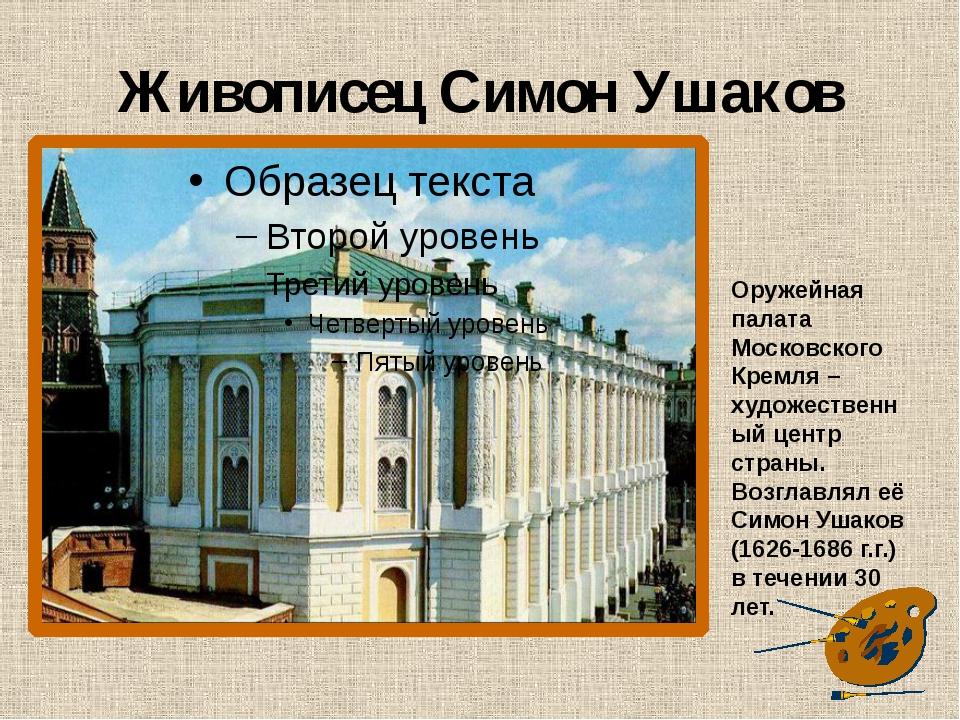 Живописец Симон Ушаков Оружейная палата Московского Кремля – художественный ц...