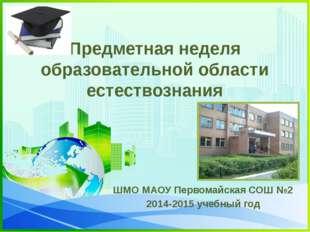 Предметная неделя образовательной области естествознания ШМО МАОУ Первомайска
