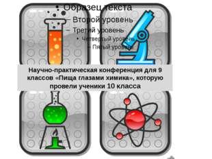 Научно-практическая конференция для 9 классов «Пища глазами химика», которую