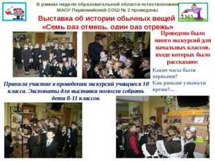 В рамках недели образовательной области естествознания МАОУ Первомайской СОШ