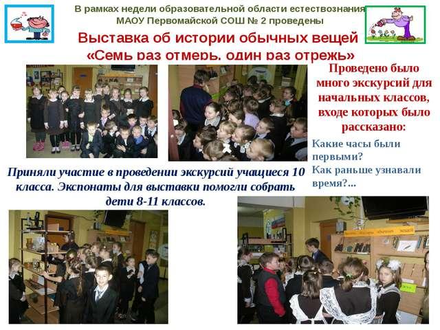 В рамках недели образовательной области естествознания МАОУ Первомайской СОШ...