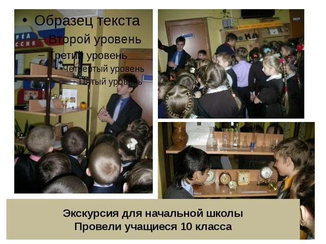 Экскурсия для начальной школы Провели учащиеся 10 класса