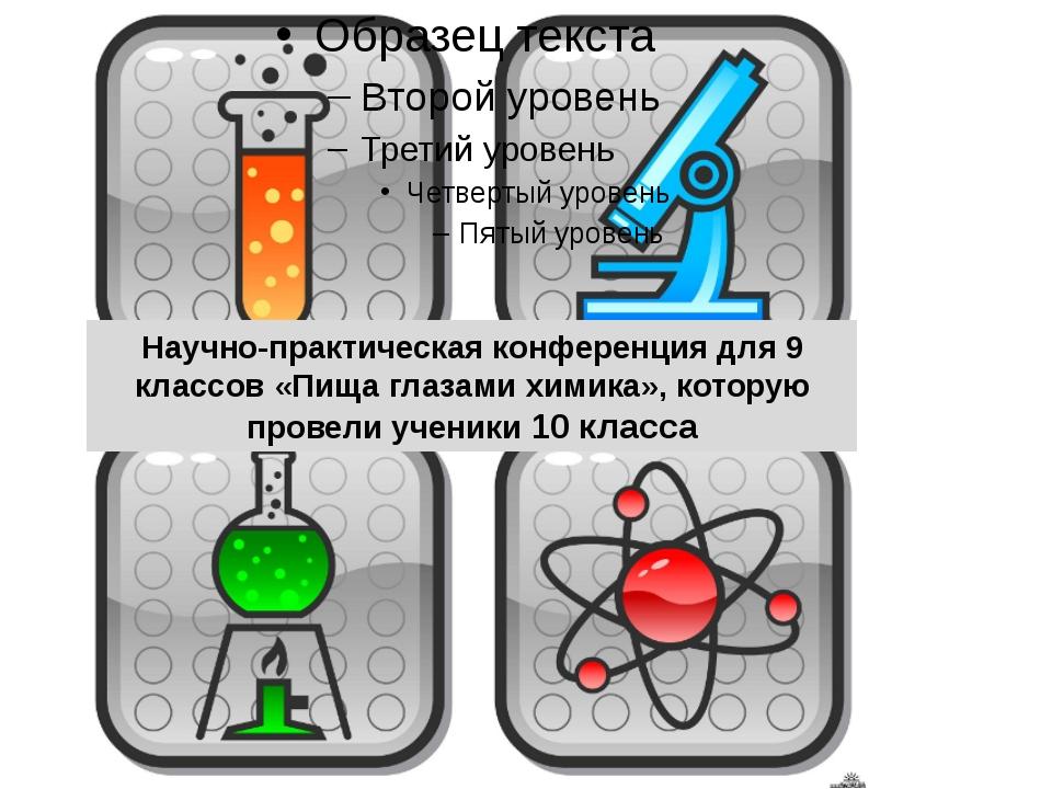 Научно-практическая конференция для 9 классов «Пища глазами химика», которую...