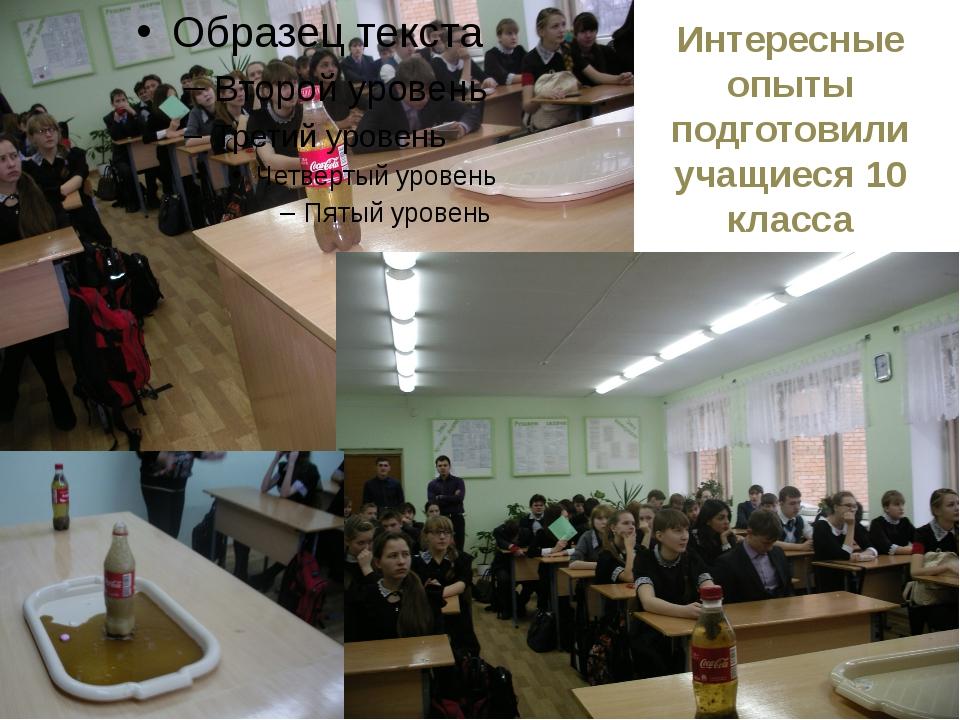 Интересные опыты подготовили учащиеся 10 класса