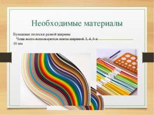 Необходимые материалы Бумажные полоски разной ширины Чаще всего используются