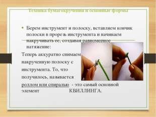Техника бумагокручения и основные формы Берем инструмент и полоску, вставляе