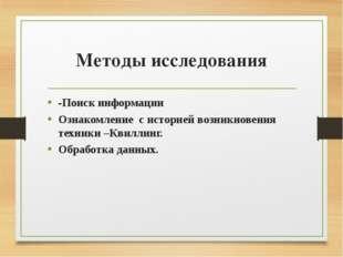 Методы исследования -Поиск информации Ознакомление с историей возникновения т